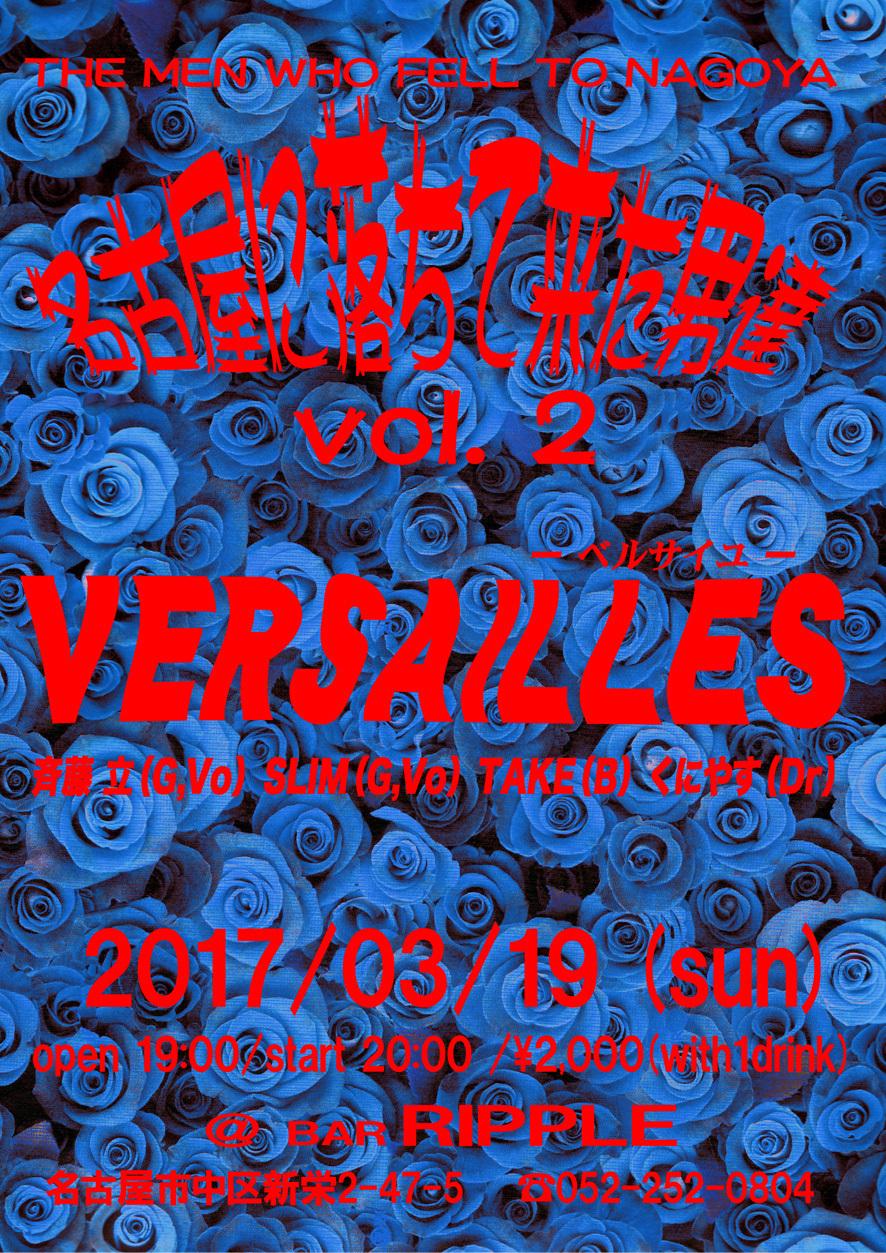 VERSAILLES_VOL2_BLOG.jpg