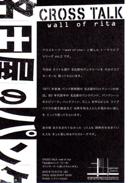 crosstalk_2002.jpg